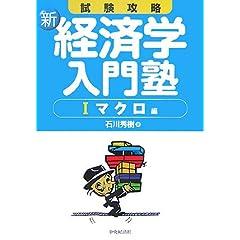 経済学入門塾 1 マクロ編