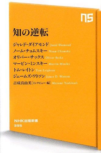 知の逆転 (NHK出版新書 395)