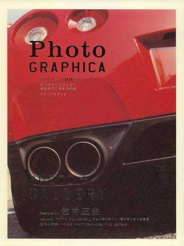Photo GRAPHICA (フォト・グラフィカ) 2008年 07月号 [雑誌]