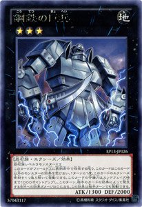 Yu-Gi-Oh / Giant Soldier of Steel (Rare) / Extra Pack: Sword of Knights (EP13-JP026) / A Japanese Single individual Card