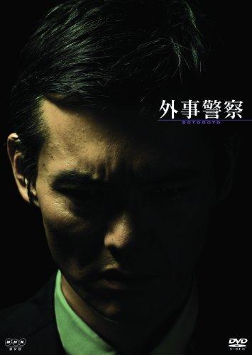 外事警察 [DVD]
