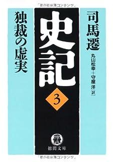 史記〈3〉独裁の虚実 (徳間文庫)