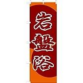 「岩盤浴」のぼり旗 2色 茶