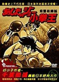 あしたのジョーTVシリーズコンプリートボックス(台湾版・輸入版)