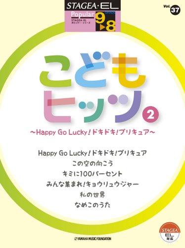 STAGEA・EL ポピュラー 9~8級 Vol.37 こどもヒッツ2~Happy Go Lucky!ドキドキ!プリキュア~ (STAGEA・ELポピュラー・シリーズ〈グレード9~8級〉)