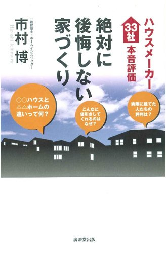 絶対に後悔しない家づくり~ハウスメーカー33社本音評価~