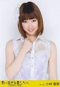 AKB48 生写真 思い出せる君たちへ 公式パンフレット購入特典 セブンネット 【小林香菜】