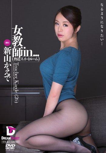 女教師in...(脅迫スイートルーム)Teacher Kaede(26) 標的 新山かえで [DVD]