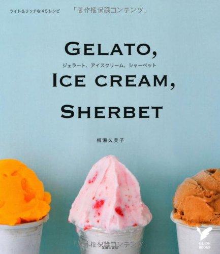 ジェラート、アイスクリーム、シャーベット―ライト&リッチな45レシピ (セレクトBOOKS)