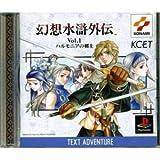 幻想水滸外伝Vol.1 ハルモニアの剣士