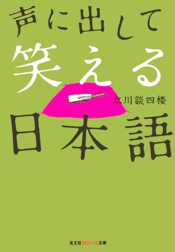声に出して笑える日本語 (光文社知恵の森文庫) [Kindle版]