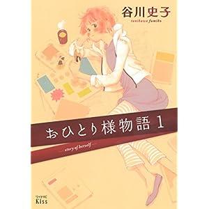 おひとり様物語(1) (Kissコミックス) [Kindle版]