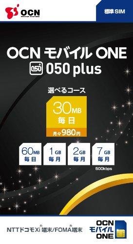 NTTコミュニケーションズ OCN モバイル ONE 050 plusセット SIMパッケージ 標準SIM T0003669