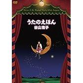 うたのえほん [DVD]