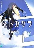 ヒトカケラ (MF文庫J)