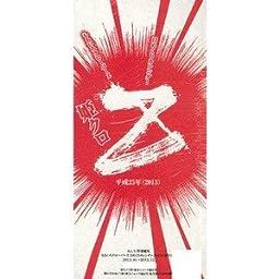 Hime Kuro Momoiro Clover Z Calendar 2013