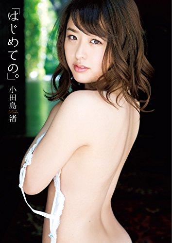小田島渚ファースト写真集『はじめての。』