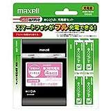 マクセル USB出力付き充電器セット(単3形「ecoful(エコフル)」4個付/ブラック) MHRC-300BK.4P