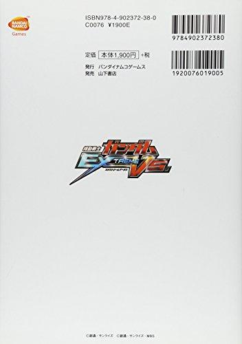 機動戦士ガンダム EXTREME VS. 公式コンプリートガイド (BANDAI NAMCO Games Books)