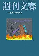 週刊文春 11月3日号[雑誌]