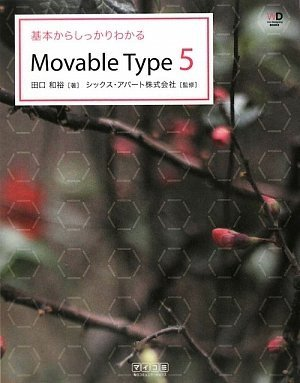 基本からしっかりわかるMovable Type 5