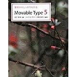 ��{���炵������킩��Movable Type 5 (Web Designing BOOKS)�c��a�T�ɂ��