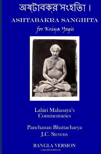 Ashtabakra Sanghita: Commentaries of Lahiri Mahasaya in Bangla for Kriya Yogis