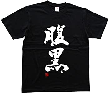 腹黒(落款付き) 書道家が書いた漢字Tシャツ サイズ:L 黒Tシャツ 前面プリント