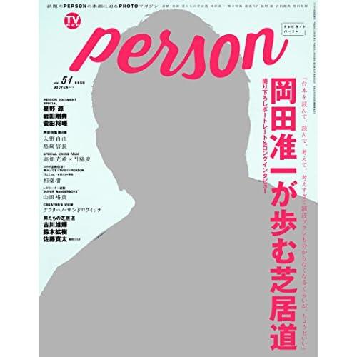 TVガイド PERSON VOL.51
