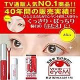 ふたえまぶた形成化粧品 VIVID eyeM ヴィヴィッドアイム 4ml