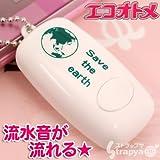 携帯できるトイレ用擬音発生装置 エコオトメ ボールチェーン(地球)