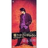 徳永英明「壊れかけのRadio」