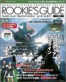 ������ϥ��ե��ƥ��� ����饤�� ROOKIE��S GUIDE (�����֥쥤���å�)
