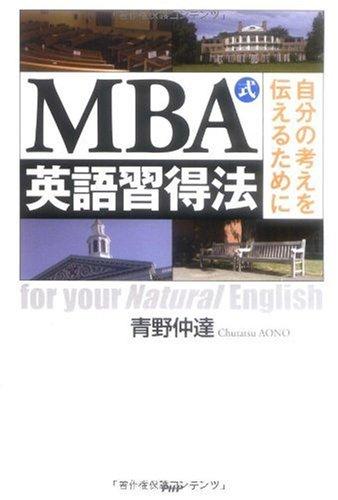 MBA式英語習得法