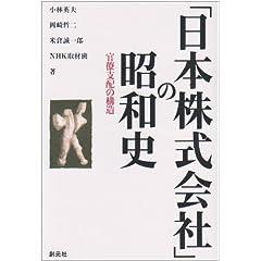 「日本株式会社」の昭和史―官僚支配の構造
