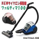 NEWサイクロン掃除機 ファルティマ100【ブルー】
