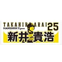 阪神タイガース プレーヤーズネームフェイスタオル 背番号25 新井貴浩 2013