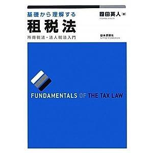 基礎から理解する租税法(所得税法・法人税法入門)