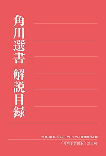角川選書解説目録2014