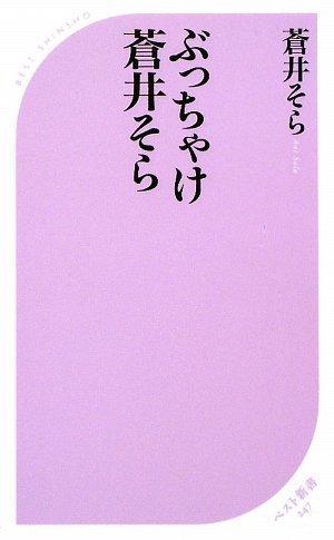 ぶっちゃけ蒼井そら (ベスト新書)