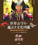 世界お守り・魔よけ文化図鑑―民族に受け継がれる神秘のパワー