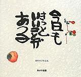 今日もきっといいことがある―隅野由子作品集