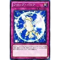 遊戯王カード 【フロッグ・バリア】 DE02-JP154-N ≪デュエリストエディション2≫