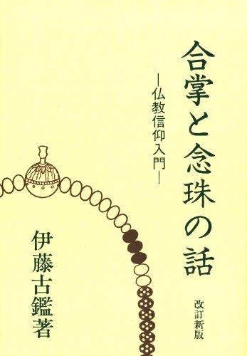 合掌と念珠の話―仏教信仰入門
