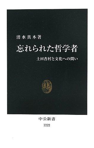 忘れられた哲学者 - 土田杏村と文化への問い (中公新書)