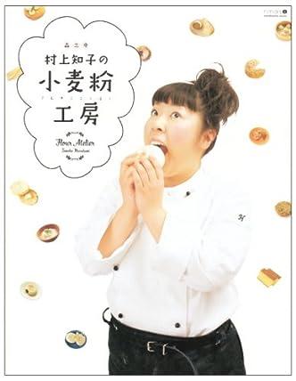森三中 村上知子の小麦粉工房 (祥伝社ムック nina's+)