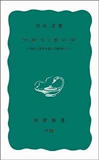 マルコ・ポーロ――西洋と東洋を結んだ最初の人 (岩波新書 青版 D-52)
