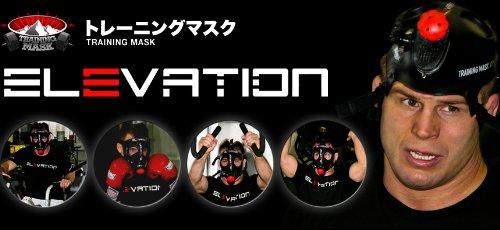 トレーニングマスク /  高地トレーニング 肺活量を抜群にアップ