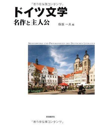 ドイツ文学