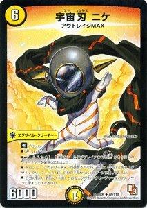 デュエルマスターズ [デュエマ] カード 宇宙刃 ニケ レイジVSゴッド(DMR09)収録 DMR09-046-UC/エピソード3